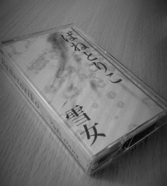 yukionna_cassette