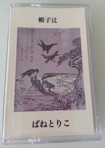 katabira_cassette_2